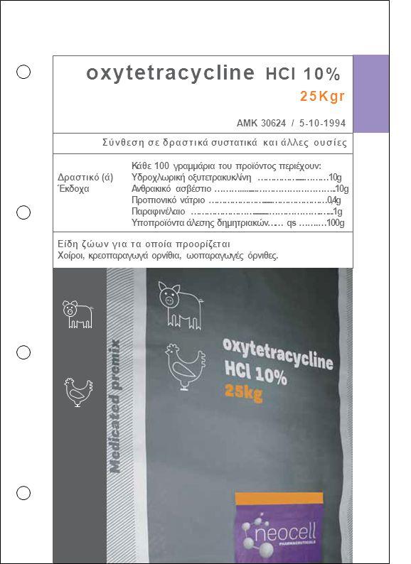 oxytetracycline HCl 10% Δραστικό (ά) Έκδοχα 25Kgr ΑΜΚ 30624 / 5-10-1994 Σύνθεση σε δραστικά συστατικά και άλλες ουσίες Κάθε 100 γραμμάρια του προϊόντο
