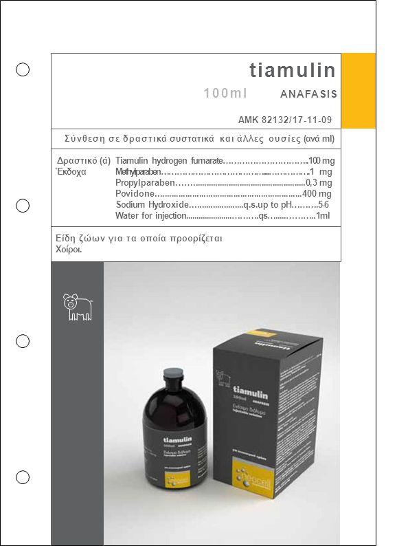 tiamulin 100ml ANAFASIS ΑΜΚ 82132/17-11-09 Σύνθεση σε δραστικά συστατικά και άλλες ουσίες (ανά ml) Δραστικό (ά) Tiamulin hydrogen fumarate…………………………..
