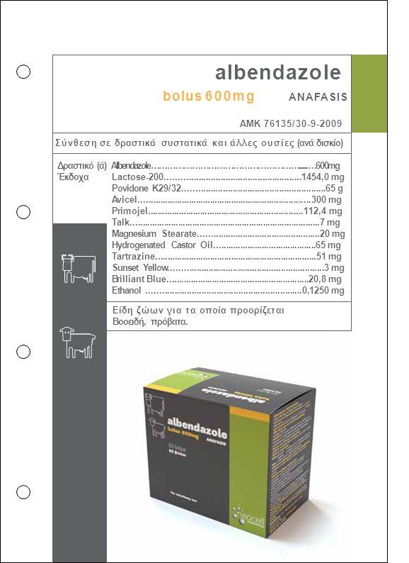 albendazole bolus 600mg ANAFASIS ΑΜΚ 76135/30-9-2009 Σύνθεση σε δραστικά συστατικά και άλλες ουσίες (ανά δισκίο) Δραστικό (ά) Albendazole…………………………………