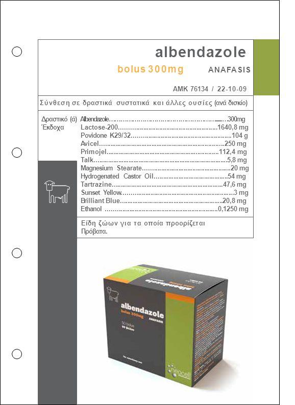 albendazole bolus 300mg ANAFASIS ΑΜΚ 76134 / 22-10-09 Σύνθεση σε δραστικά συστατικά και άλλες ουσίες (ανά δισκίο) Δραστικό (ά) Albendazole………………………………