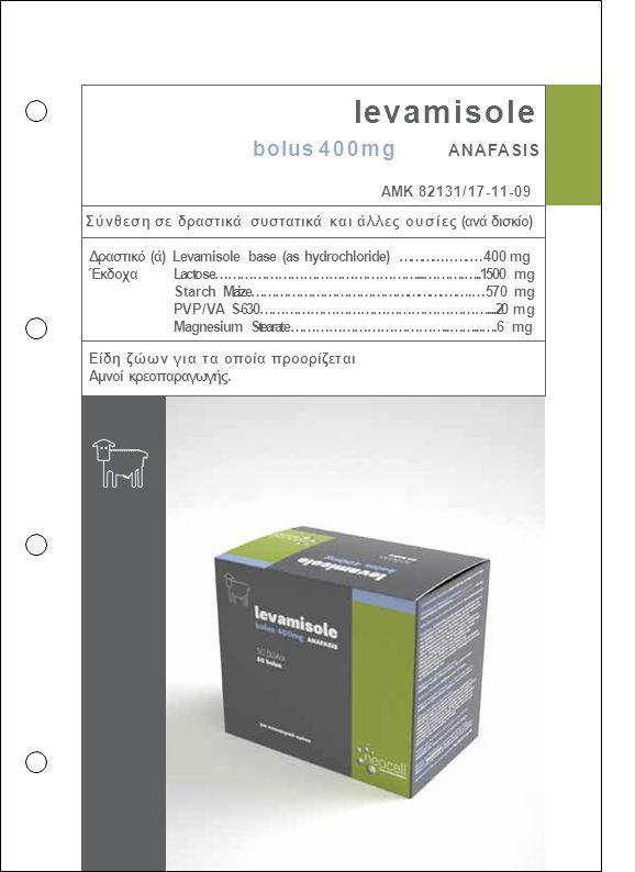 levamisole bolus 400mg ANAFASIS ΑΜΚ 82131/17-11-09 Σύνθεση σε δραστικά συστατικά και άλλες ουσίες (ανά δισκίο) Δραστικό (ά) Levamisole base (as hydroc