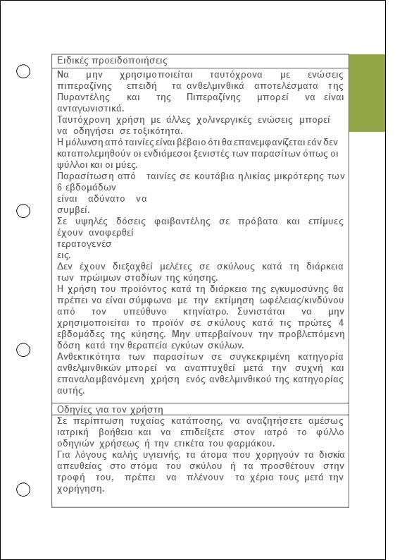 Ειδικές προειδοποιήσεις Να μην χρησιμοποιείται ταυτόχρονα με ενώσεις πιπεραζίνης επειδή τα ανθελμινθικά αποτελέσματα της Πυραντέλης και της Πιπεραζίνη