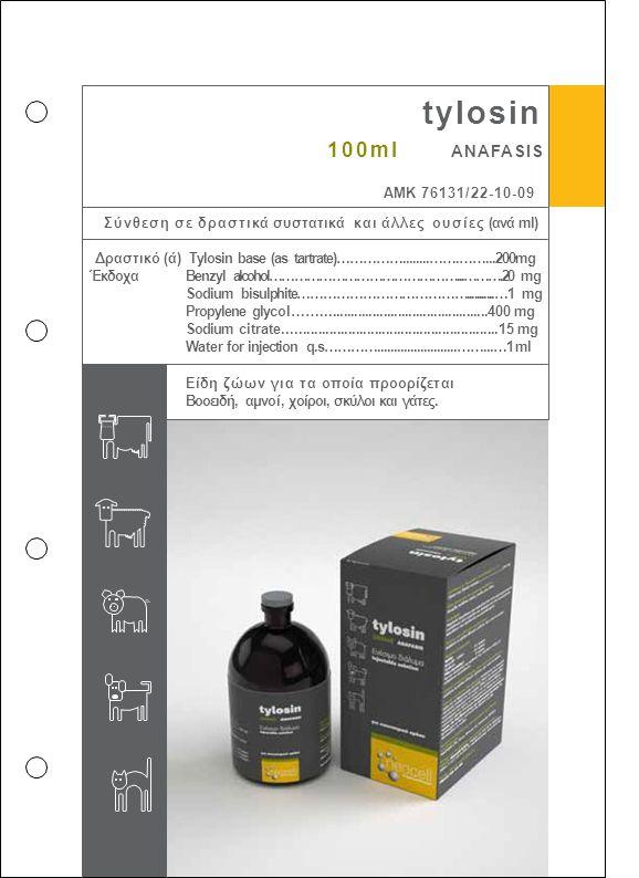 tylosin 100ml ANAFASIS ΑΜΚ 76131/22-10-09 Σύνθεση σε δραστικά συστατικά και άλλες ουσίες (ανά ml) Δραστικό (ά) Tylosin base (as tartrate)……………........