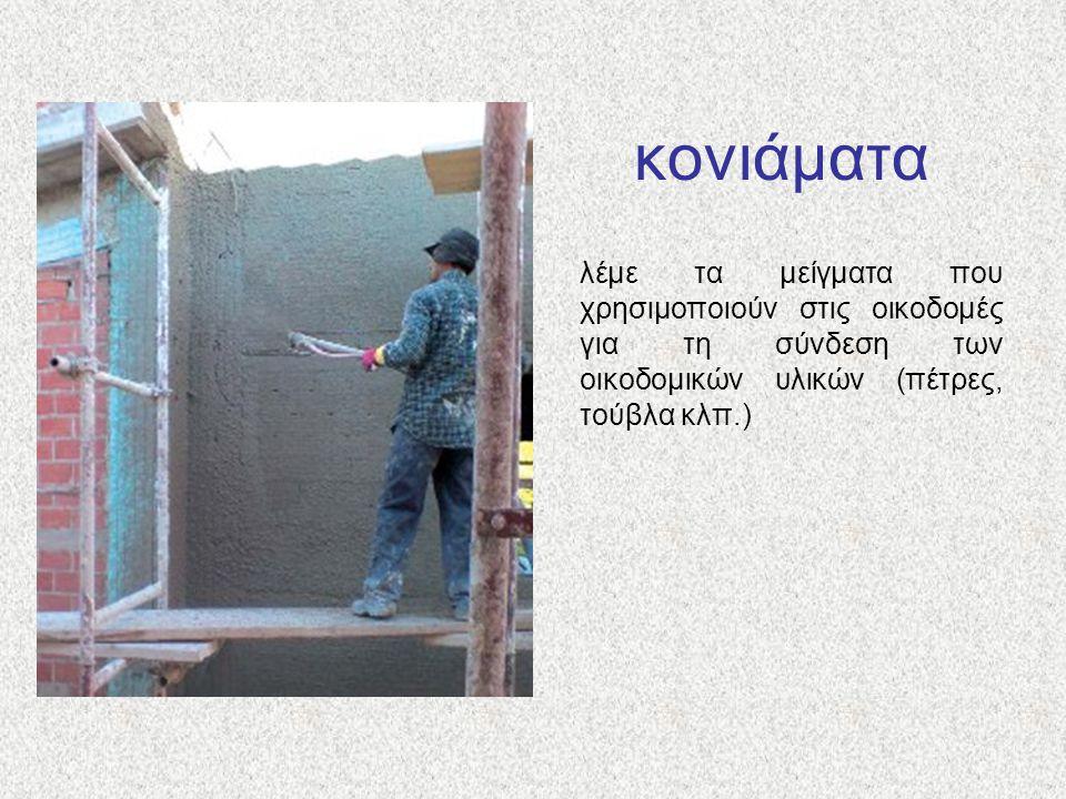 κονιάματα λέμε τα μείγματα που χρησιμοποιούν στις οικοδομές για τη σύνδεση των οικοδομικών υλικών (πέτρες, τούβλα κλπ.)
