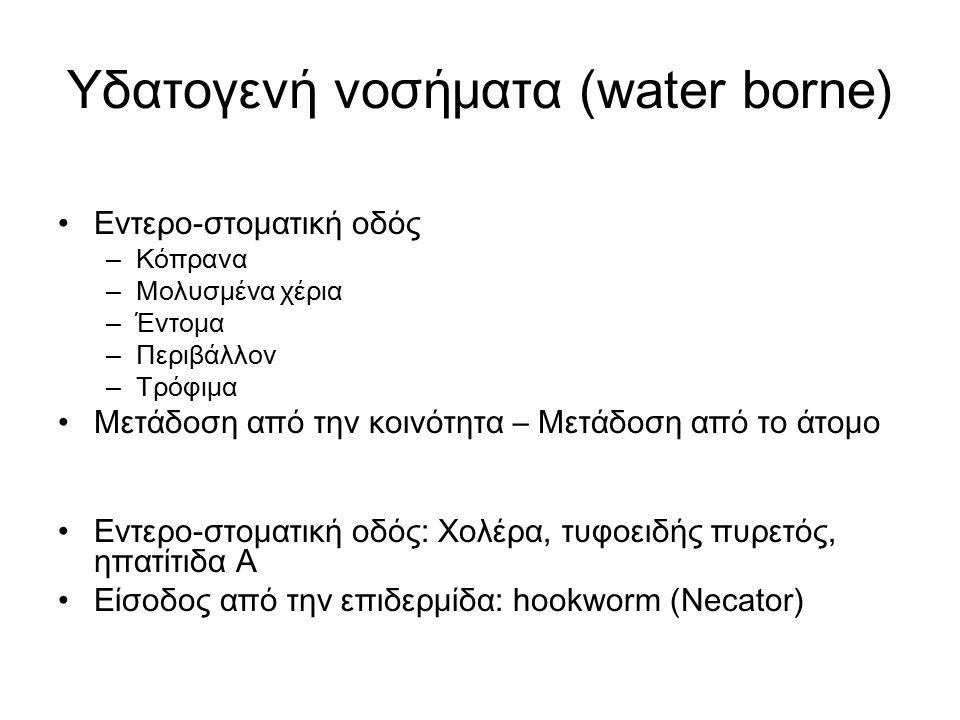 Υδατογενή νοσήματα (water borne) Μέτρα ελέγχου: – Αγωγή υγείας – Υγιεινή αποχέτευση (έχει πρόσβαση μόνο το 10% του πληθυσμού κρατών με χαμηλό ή μέσο εισόδημα) – Παροχή υγιεινού νερού