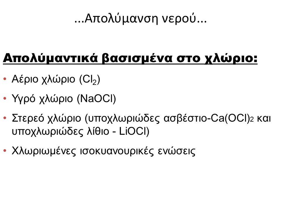 ...Απολύμανση νερού... Απολύμαντικά βασισμένα στο χλώριο: Αέριο χλώριο (Cl 2 ) Υγρό χλώριο (NaOCl) Στερεό χλώριο (υποχλωριώδες ασβέστιο-Ca(OCl) 2 και
