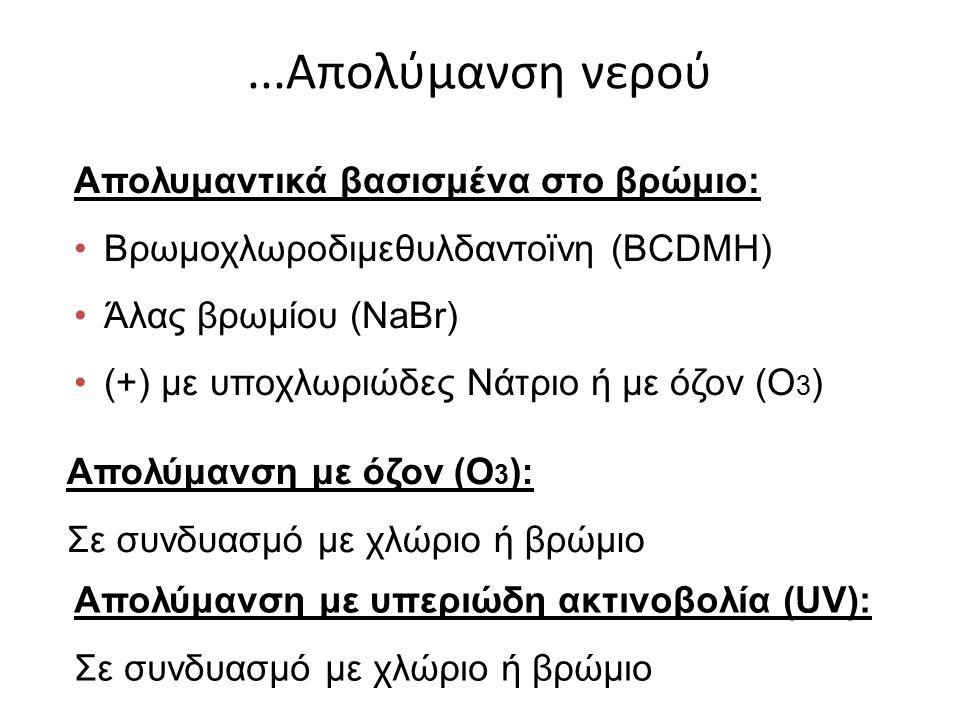 ...Απολύμανση νερού Απολυμαντικά βασισμένα στο βρώμιο: Βρωμοχλωροδιμεθυλδαντοϊνη (BCDMH) Άλας βρωμίου (NaBr) (+) με υποχλωριώδες Νάτριο ή με όζον (Ο 3