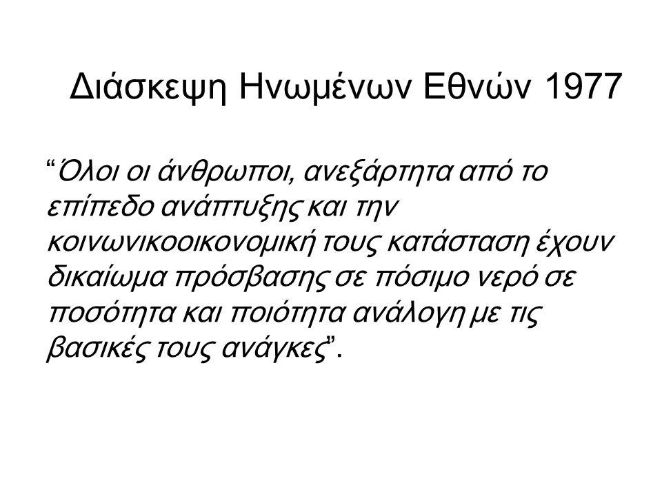 """Διάσκεψη Ηνωμένων Εθνών 1977 """"Όλοι οι άνθρωποι, ανεξάρτητα από το επίπεδο ανάπτυξης και την κοινωνικοοικονομική τους κατάσταση έχουν δικαίωμα πρόσβαση"""