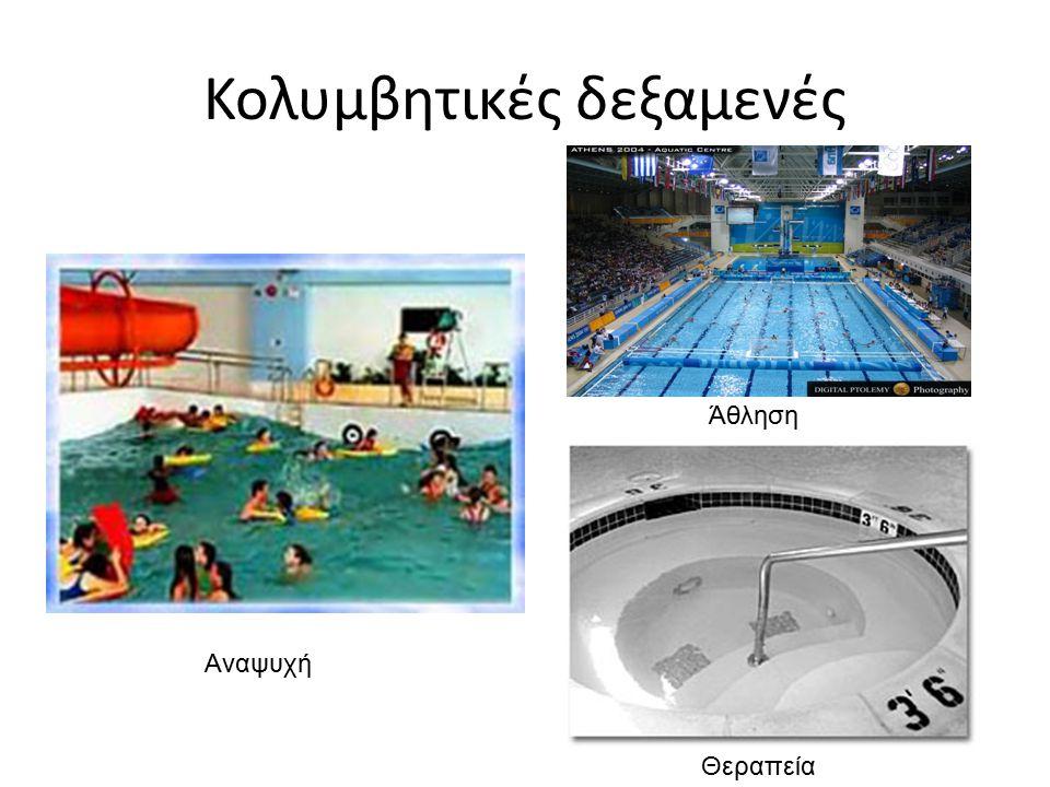 Κολυμβητικές δεξαμενές Αναψυχή Άθληση Θεραπεία
