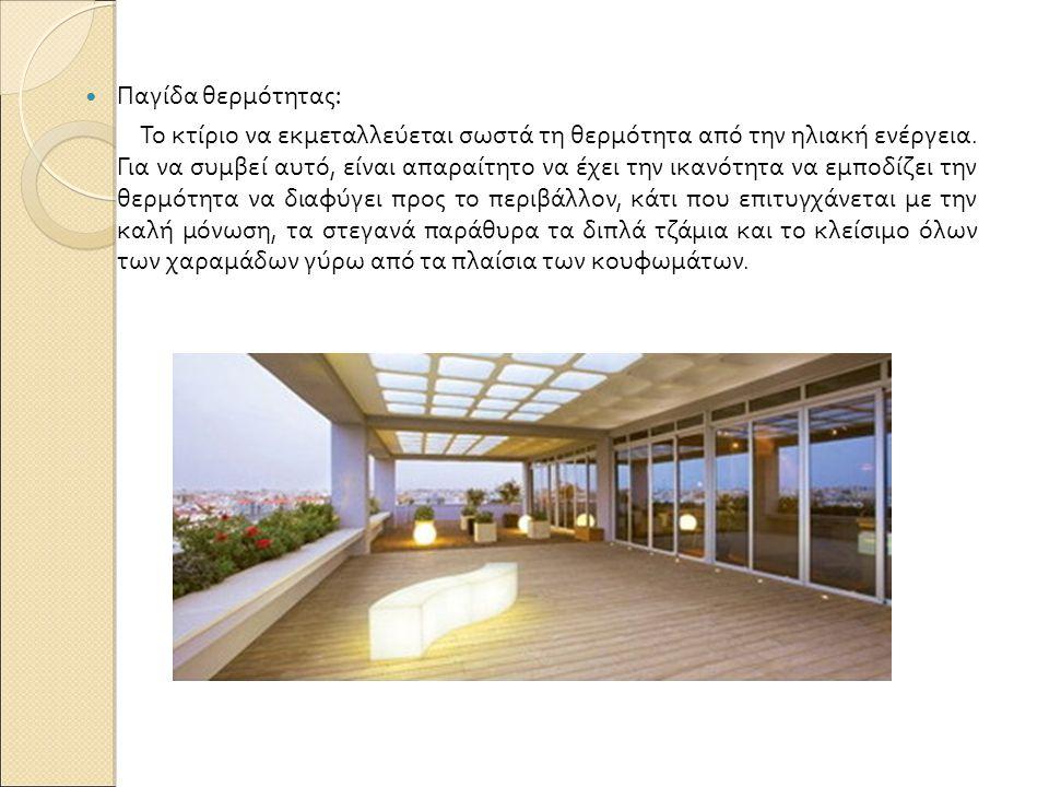 Παγίδα θερμότητας : Το κτίριο να εκμεταλλεύεται σωστά τη θερμότητα από την ηλιακή ενέργεια.