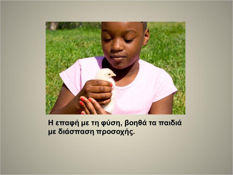 Η επαφή με τη φύση, βοηθά τα παιδιά με διάσπαση προσοχής.