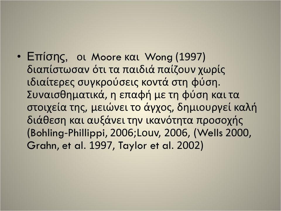 Επίσης, οι Moore και Wong (1997) διαπίστωσαν ότι τα παιδιά παίζουν χωρίς ιδιαίτερες συγκρούσεις κοντά στη φύση.
