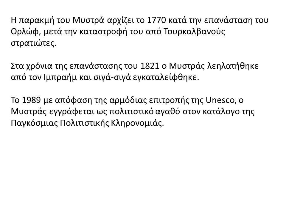 Η παρακμή του Μυστρά αρχίζει το 1770 κατά την επανάσταση του Ορλώφ, μετά την καταστροφή του από Τουρκαλβανούς στρατιώτες. Στα χρόνια της επανάστασης τ