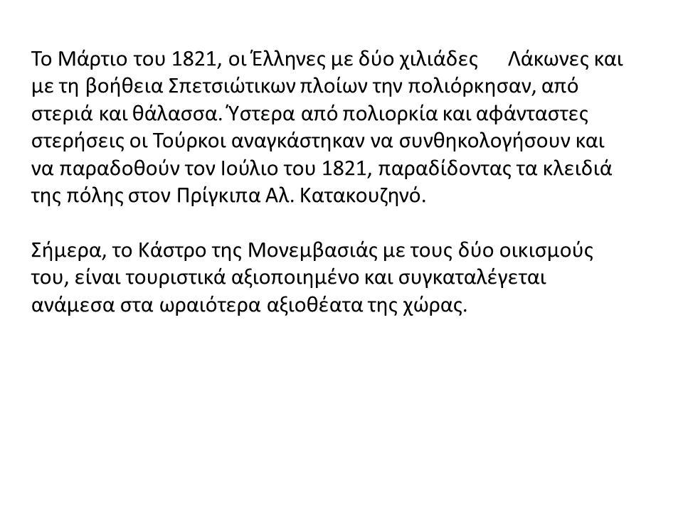 Το Μάρτιο του 1821, οι Έλληνες με δύο χιλιάδες Λάκωνες και με τη βοήθεια Σπετσιώτικων πλοίων την πολιόρκησαν, από στεριά και θάλασσα. Ύστερα από πολιο
