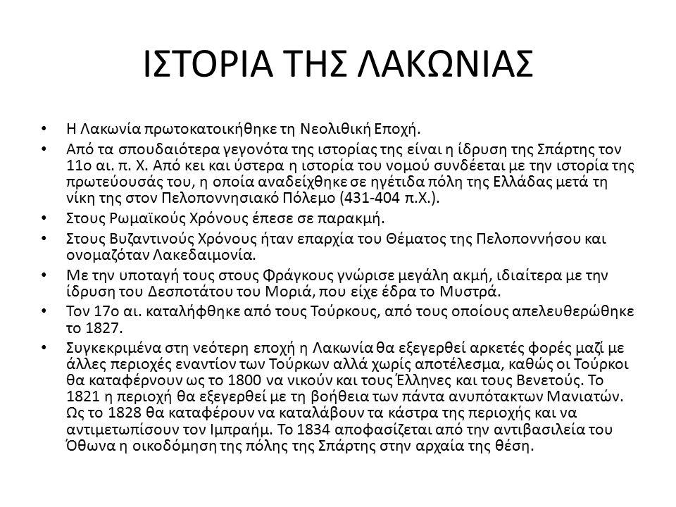 ΙΣΤΟΡΙΑ ΤΗΣ ΛΑΚΩΝΙΑΣ Η Λακωνία πρωτοκατοικήθηκε τη Νεολιθική Εποχή. Από τα σπουδαιότερα γεγονότα της ιστορίας της είναι η ίδρυση της Σπάρτης τον 11ο α