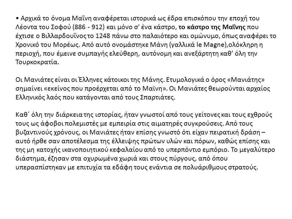 Αρχικά το όνομα Μαΐνη αναφέρεται ιστορικά ως έδρα επισκόπου την εποχή του Λέοντα του Σοφού (886 - 912) και μόνο σ' ένα κάστρο, το κάστρο της Μαΐνης πο