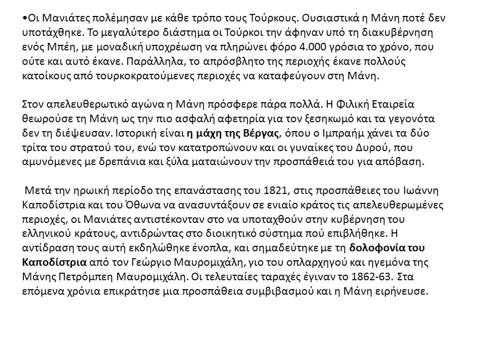 Οι Μανιάτες πολέμησαν με κάθε τρόπο τους Τούρκους. Ουσιαστικά η Μάνη ποτέ δεν υποτάχθηκε. Το μεγαλύτερο διάστημα οι Τούρκοι την άφηναν υπό τη διακυβέρ
