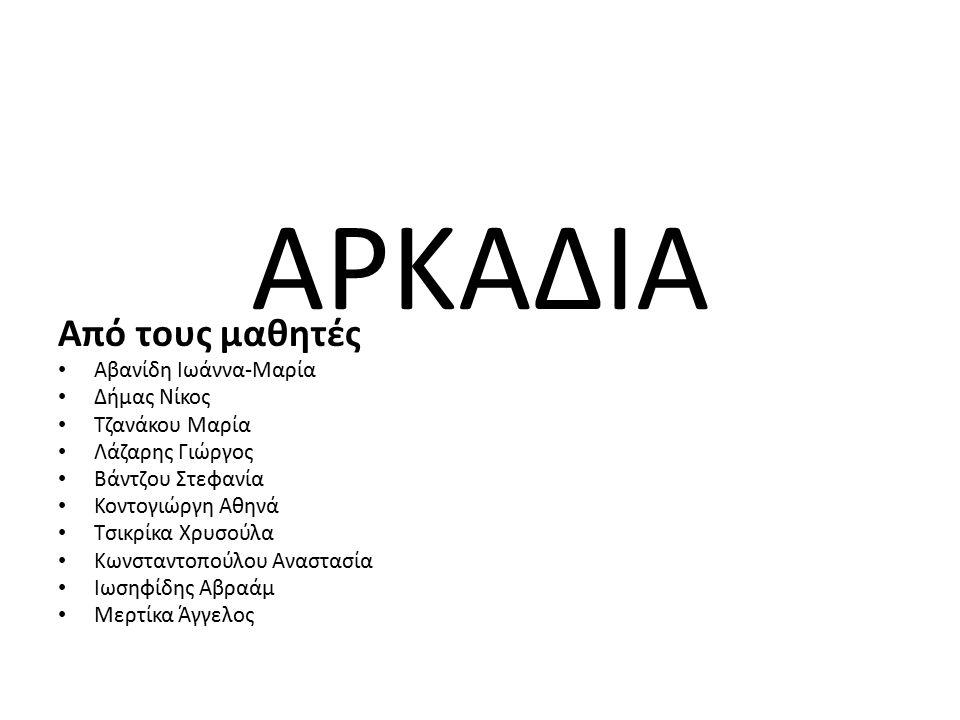 ΓΕΩΓΡΑΦΙΚΕΣ ΚΑΙ ΚΛΙΜΑΤΟΛΟΓΙΚΕΣ ΣΥΝΘΗΚΕΣ ΑΡΚΑΔΙΑΣ Η Αρκαδία βρίσκεται στο κέντρο της Πελοποννήσου.