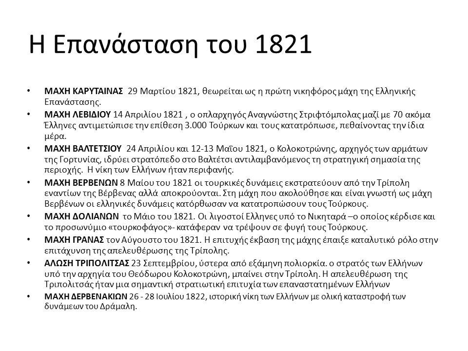 Η Επανάσταση του 1821 ΜΑΧΗ ΚΑΡΥΤΑΙΝΑΣ 29 Μαρτίου 1821, θεωρείται ως η πρώτη νικηφόρος μάχη της Ελληνικής Επανάστασης. ΜΑΧΗ ΛΕΒΙΔΙΟΥ 14 Απριλίου 1821,