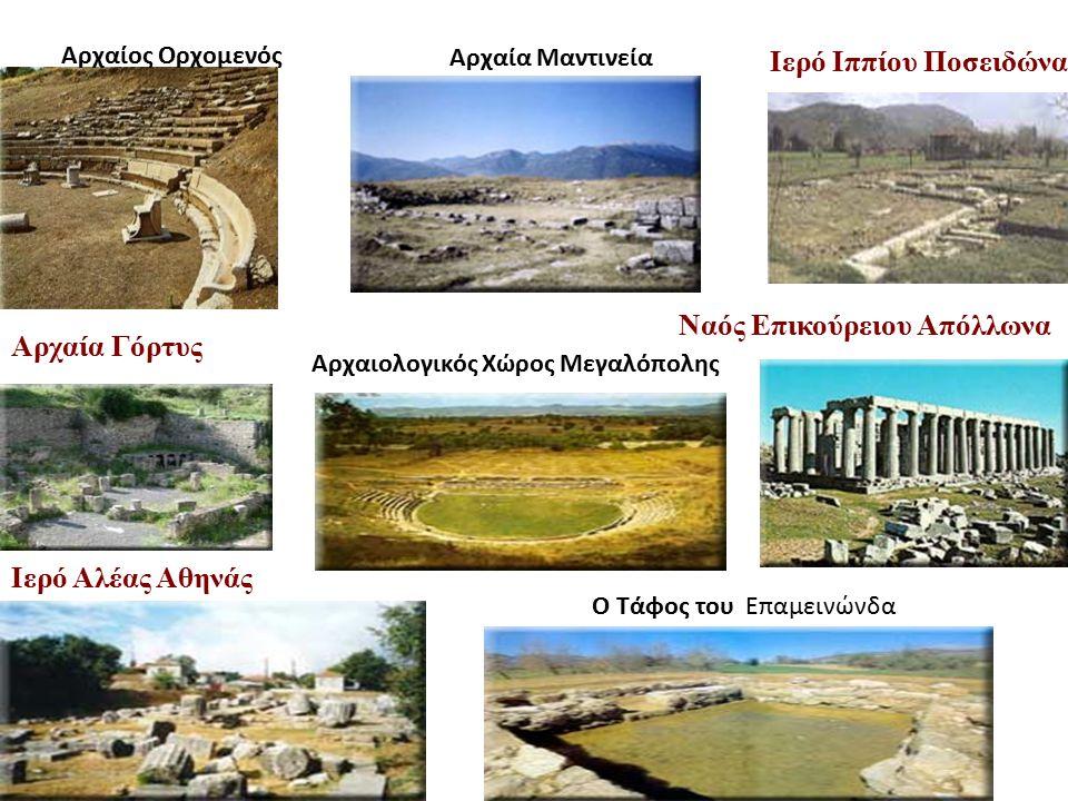 Αρχαίος Ορχομενός Αρχαία Μαντινεία Ιερό Ιππίου Ποσειδώνα Αρχαία Γόρτυς Αρχαιολογικός Χώρος Μεγαλόπολης Ιερό Αλέας Αθηνάς Ο Τάφος τουΕπαμεινώνδα Ναός Ε