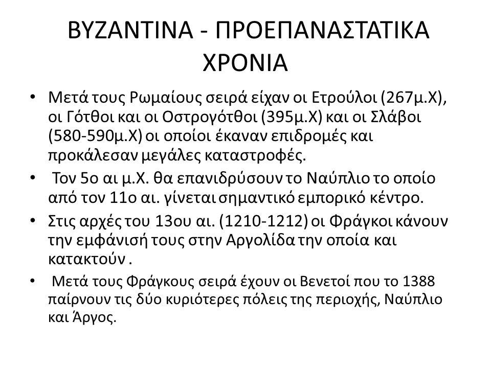 ΒΥΖΑΝΤΙΝΑ - ΠΡΟΕΠΑΝΑΣΤΑΤΙΚΑ ΧΡΟΝΙΑ Μετά τους Ρωμαίους σειρά είχαν οι Ετρούλοι (267μ.Χ), οι Γότθοι και οι Οστρογότθοι (395μ.Χ) και οι Σλάβοι (580-590μ.