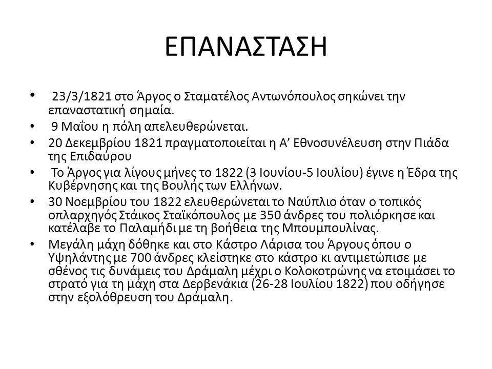 ΕΠΑΝΑΣΤΑΣΗ 23/3/1821 στο Άργος ο Σταματέλος Αντωνόπουλος σηκώνει την επαναστατική σημαία. 9 Μαΐου η πόλη απελευθερώνεται. 20 Δεκεμβρίου 1821 πραγματοπ