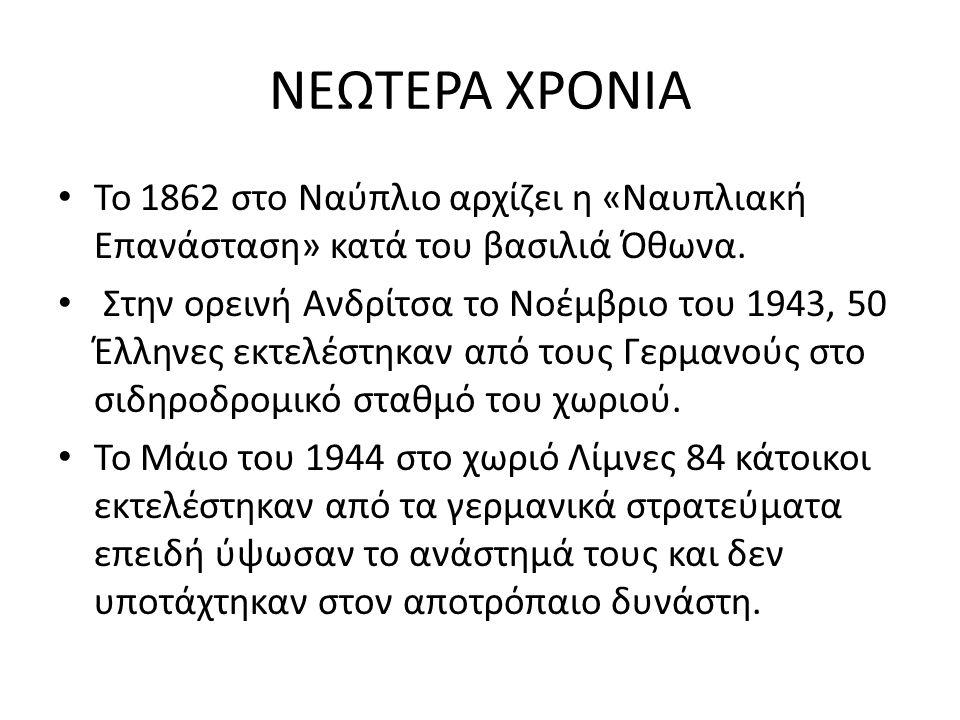 ΝΕΩΤΕΡΑ ΧΡΟΝΙΑ Το 1862 στο Ναύπλιο αρχίζει η «Ναυπλιακή Επανάσταση» κατά του βασιλιά Όθωνα. Στην ορεινή Ανδρίτσα το Νοέμβριο του 1943, 50 Έλληνες εκτε