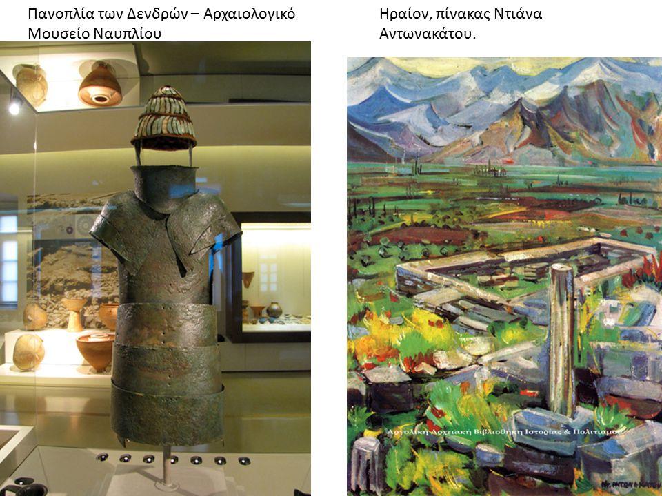 Πανοπλία των Δενδρών – Αρχαιολογικό Μουσείο Ναυπλίου Ηραίον, πίνακας Ντιάνα Αντωνακάτου.