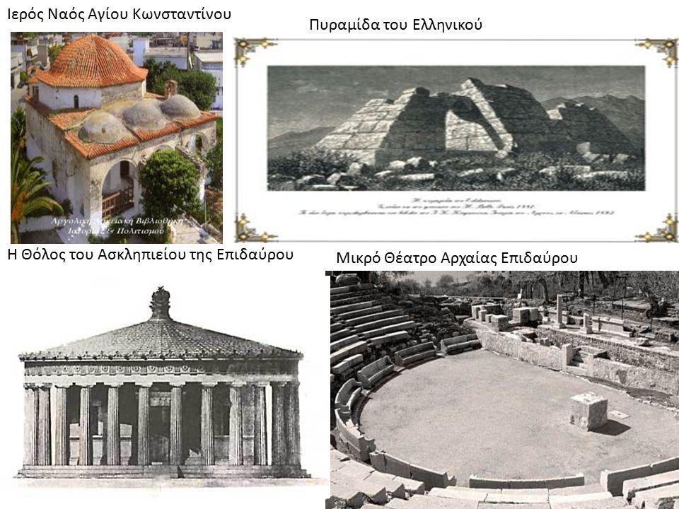 Ιερός Ναός Αγίου Κωνσταντίνου Πυραμίδα του Ελληνικού Μικρό Θέατρο Αρχαίας Επιδαύρου Η Θόλος του Ασκληπιείου της Επιδαύρου