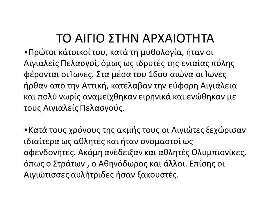 ΤΟ ΑΙΓΙΟ ΣΤΗΝ ΑΡΧΑΙΟΤΗΤΑ Πρώτοι κάτοικοί του, κατά τη μυθολογία, ήταν οι Αιγιαλείς Πελασγοί, όμως ως ιδρυτές της ενιαίας πόλης φέρονται οι Ίωνες. Στα