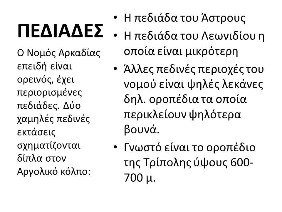 Η πανίδα παρουσιάζει αρκετό ενδιαφέρον και περιλαμβάνει (εκτός της ορνιθοπανίδας): § 5 είδη του παραρτήματος ΙΙ της Κοινοτικής Οδηγίας 92/43: Θηλαστικά: Τρανορινόλοφος (Rhinolophus ferrum-equinum), Πυρρομυωτίδα (Myotis emarginatus).