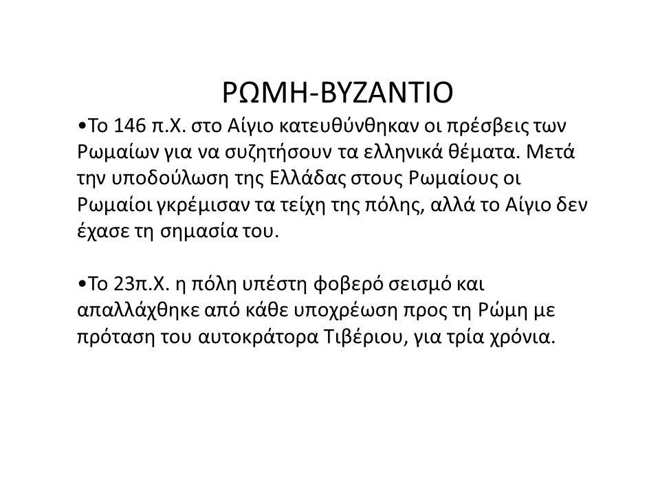 ΡΩΜΗ-ΒΥΖΑΝΤΙΟ Το 146 π.Χ. στο Αίγιο κατευθύνθηκαν οι πρέσβεις των Ρωμαίων για να συζητήσουν τα ελληνικά θέματα. Μετά την υποδούλωση της Ελλάδας στους