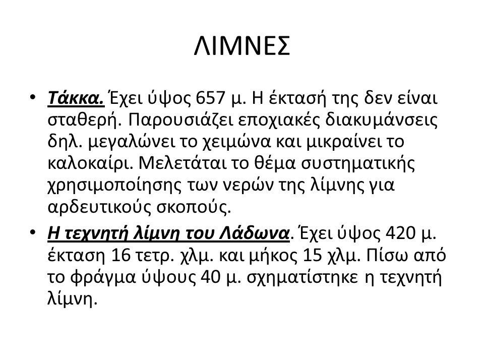 ΙΣΤΟΡΙΑ ΑΡΓΟΛΙΔΑΣ ΑΡΧΑΙΑ ΧΡΟΝΙΑ Αρχαιότεροι κάτοικοι της περιοχής θεωρούνται σύμφωνα με τις παραδόσεις οι Πελασγοί που ήρθαν και κατοίκησαν την περιοχή του Άργους.