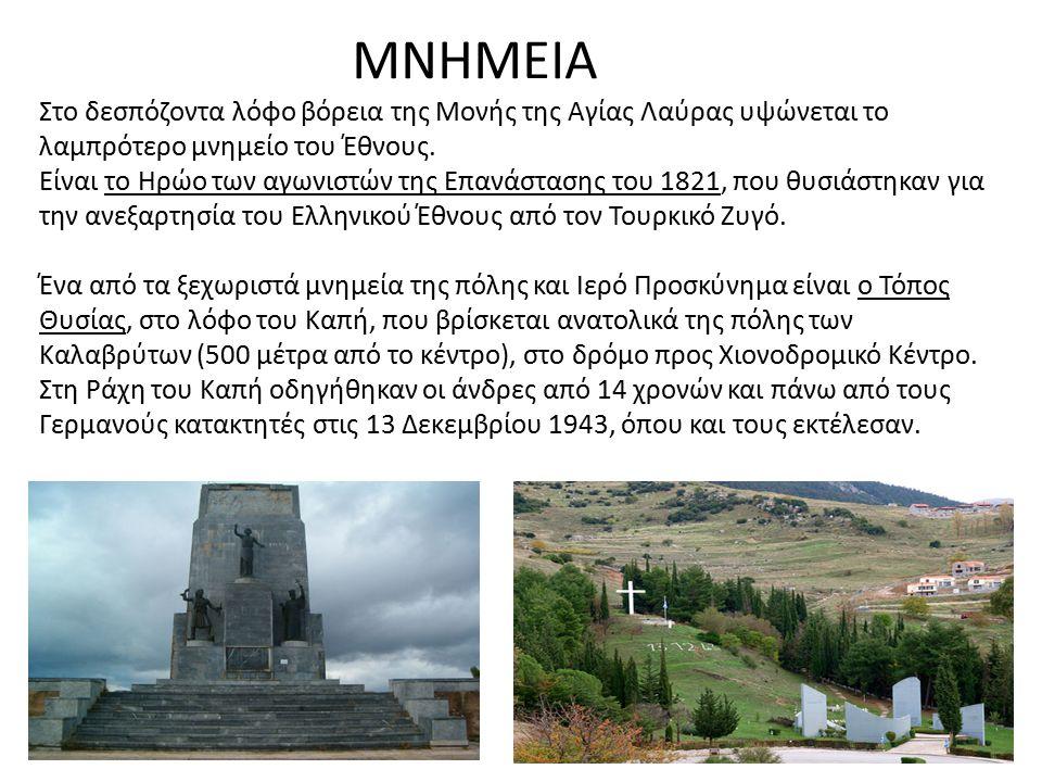 ΜΝΗΜΕΙΑ Στο δεσπόζοντα λόφο βόρεια της Μονής της Αγίας Λαύρας υψώνεται το λαμπρότερο μνημείο του Έθνους. Είναι το Ηρώο των αγωνιστών της Επανάστασης τ