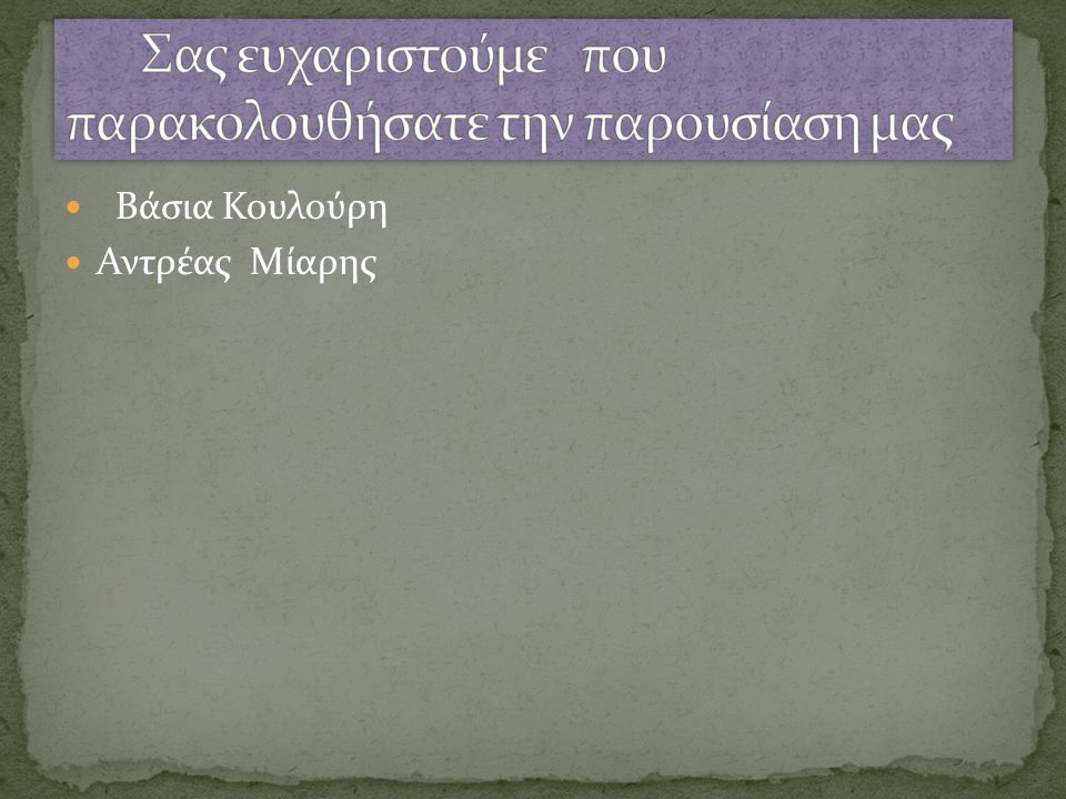 Βάσια Κουλούρη Αντρέας Μίαρης