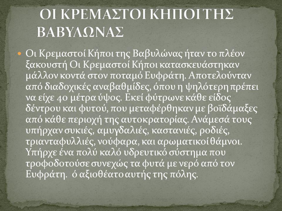 Ο Κροίσος αποφάσισε να χτίσει το ναό προς τιμήν της Θεάς Άρτεμης, που ήταν η Θεά της Σελήνης και προστάτιδα των άγριων ζώων και των κοριτσιών.