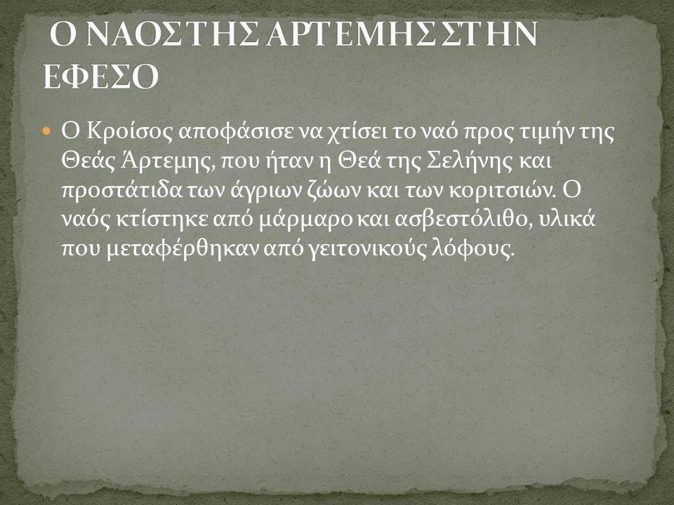 Ο Κροίσος αποφάσισε να χτίσει το ναό προς τιμήν της Θεάς Άρτεμης, που ήταν η Θεά της Σελήνης και προστάτιδα των άγριων ζώων και των κοριτσιών. Ο ναός