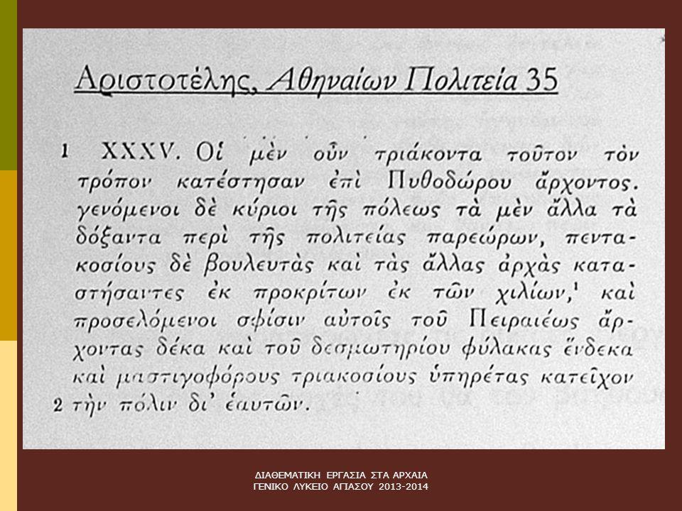 Οι αυθαιρεσίες των Τριάκοντα Όταν ανέλαβαν την εξουσία οι Τριάκοντα τύραννοι:  αγνόησαν ό,τι είχε αποφασιστεί για το πολίτευμα.