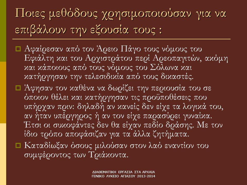 ΔΙΑΘΕΜΑΤΙΚΗ ΕΡΓΑΣΙΑ ΣΤΑ ΑΡΧΑΙΑ ΓΕΝΙΚΟ ΛΥΚΕΙΟ ΑΓΙΑΣΟΥ 2013-2014  Ζήτησαν από το Λύσανδρο φρουρά.