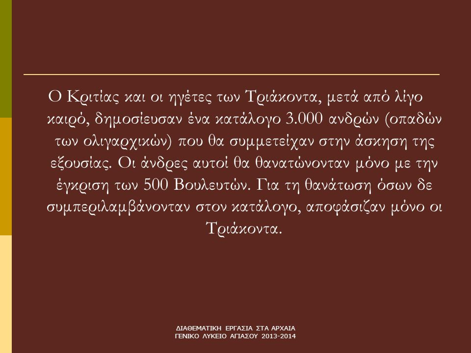 ΔΙΑΘΕΜΑΤΙΚΗ ΕΡΓΑΣΙΑ ΣΤΑ ΑΡΧΑΙΑ ΓΕΝΙΚΟ ΛΥΚΕΙΟ ΑΓΙΑΣΟΥ 2013-2014 Ο Κριτίας και οι ηγέτες των Τριάκοντα, μετά από λίγο καιρό, δημοσίευσαν ένα κατάλογο 3.