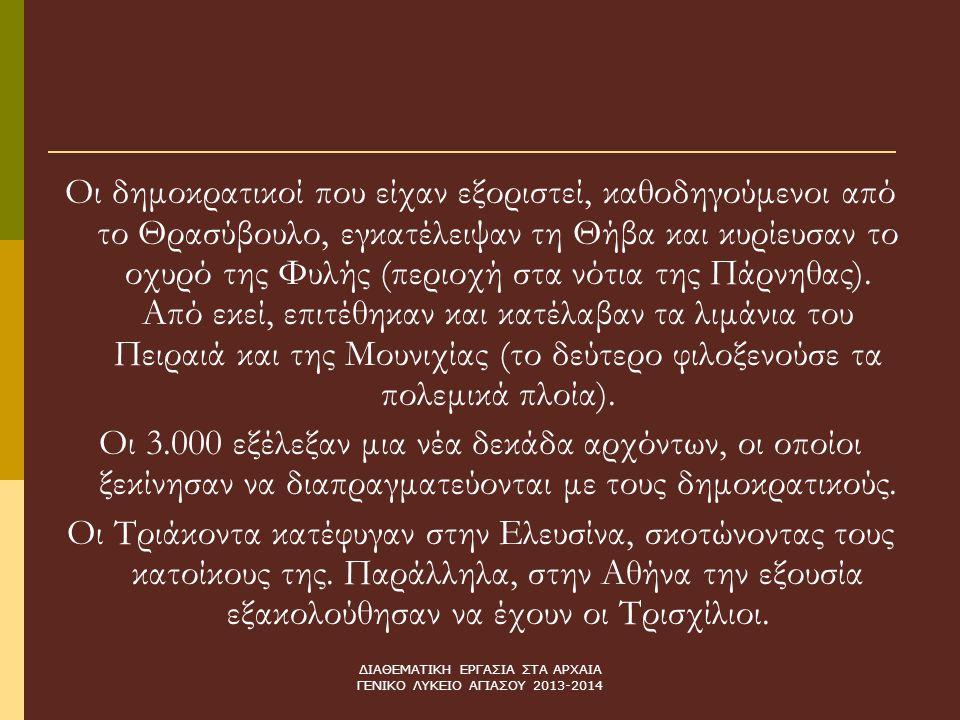 ΔΙΑΘΕΜΑΤΙΚΗ ΕΡΓΑΣΙΑ ΣΤΑ ΑΡΧΑΙΑ ΓΕΝΙΚΟ ΛΥΚΕΙΟ ΑΓΙΑΣΟΥ 2013-2014 Εν τω μεταξύ, λόγω του ότι ο Λύσανδρος είχε χάσει την εύνοια της Σπάρτης, η σπαρτιατική φρουρά εγκατέλειψε την πόλη.