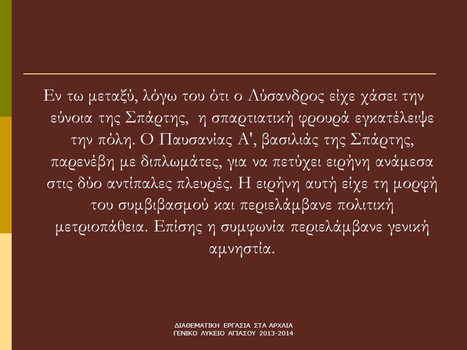 ΔΙΑΘΕΜΑΤΙΚΗ ΕΡΓΑΣΙΑ ΣΤΑ ΑΡΧΑΙΑ ΓΕΝΙΚΟ ΛΥΚΕΙΟ ΑΓΙΑΣΟΥ 2013-2014 Εν τω μεταξύ, λόγω του ότι ο Λύσανδρος είχε χάσει την εύνοια της Σπάρτης, η σπαρτιατική