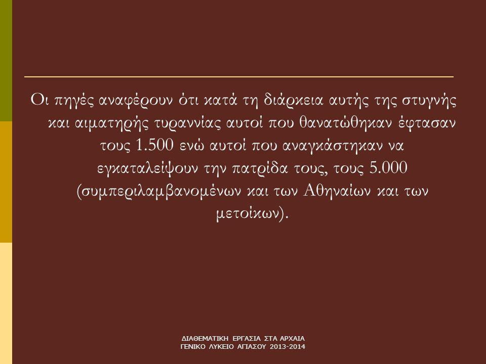 ΔΙΑΘΕΜΑΤΙΚΗ ΕΡΓΑΣΙΑ ΣΤΑ ΑΡΧΑΙΑ ΓΕΝΙΚΟ ΛΥΚΕΙΟ ΑΓΙΑΣΟΥ 2013-2014 Σύμφωνα με τον Πλάτωνα και τον Ξενοφώντα, ο Σωκράτης, ο οποίος γνώριζε προσωπικά ορισμένους από τους Τριάκοντα (και μάλιστα τον ίδιο τον Κριτία) και που ίσως δεν ήταν κι εντελώς αντίθετος με την προοπτική μιας τέτοιας «ολιγαρχικής επανάστασης», αρνήθηκε πεισματικά να συμμετάσχει στις πράξεις τους.