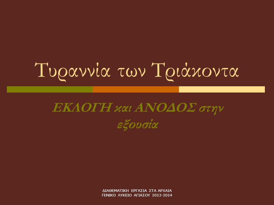 ΔΙΑΘΕΜΑΤΙΚΗ ΕΡΓΑΣΙΑ ΣΤΑ ΑΡΧΑΙΑ ΓΕΝΙΚΟ ΛΥΚΕΙΟ ΑΓΙΑΣΟΥ 2013-2014 Η λήξη του Πελοποννησιακού πολέμου ουσιαστικά επήλθε με την καταστροφή του Αθηναϊκού στόλου στους Αιγός Ποταμούς.