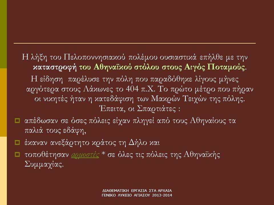 ΔΙΑΘΕΜΑΤΙΚΗ ΕΡΓΑΣΙΑ ΣΤΑ ΑΡΧΑΙΑ ΓΕΝΙΚΟ ΛΥΚΕΙΟ ΑΓΙΑΣΟΥ 2013-2014 Η λήξη του Πελοποννησιακού πολέμου ουσιαστικά επήλθε με την καταστροφή του Αθηναϊκού στ