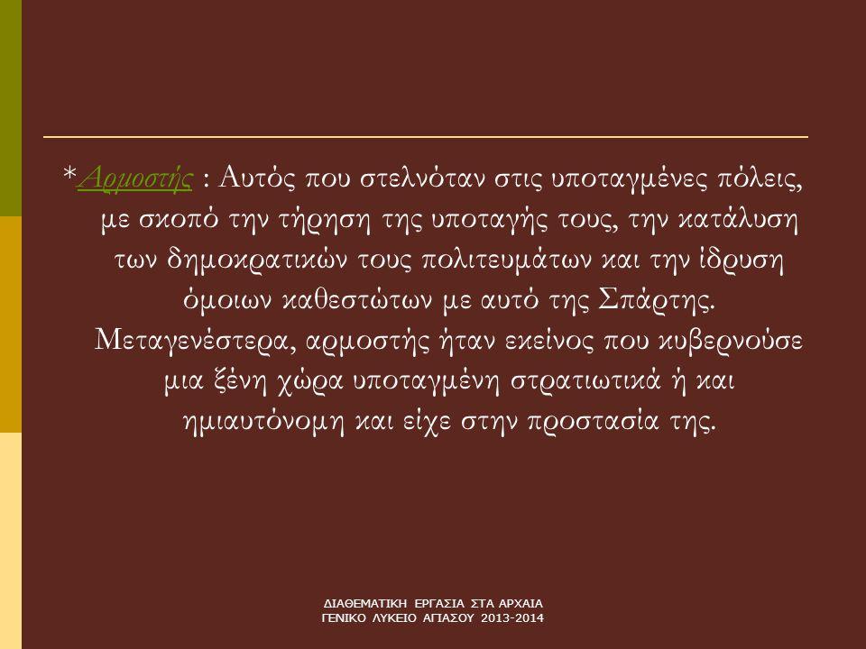 ΔΙΑΘΕΜΑΤΙΚΗ ΕΡΓΑΣΙΑ ΣΤΑ ΑΡΧΑΙΑ ΓΕΝΙΚΟ ΛΥΚΕΙΟ ΑΓΙΑΣΟΥ 2013-2014 Οι Αθηναίοι, μετά την κατεδάφιση των τειχών, αποφάσισαν να εκλέξουν τριάντα άντρες, για να καταγράψουν τους πατρίους νόμους, προσδοκώντας έτσι διέξοδο από την κρίση στην οποία είχε περιέλθει μετά από την καταστροφή στους Αιγός Ποταμούς.