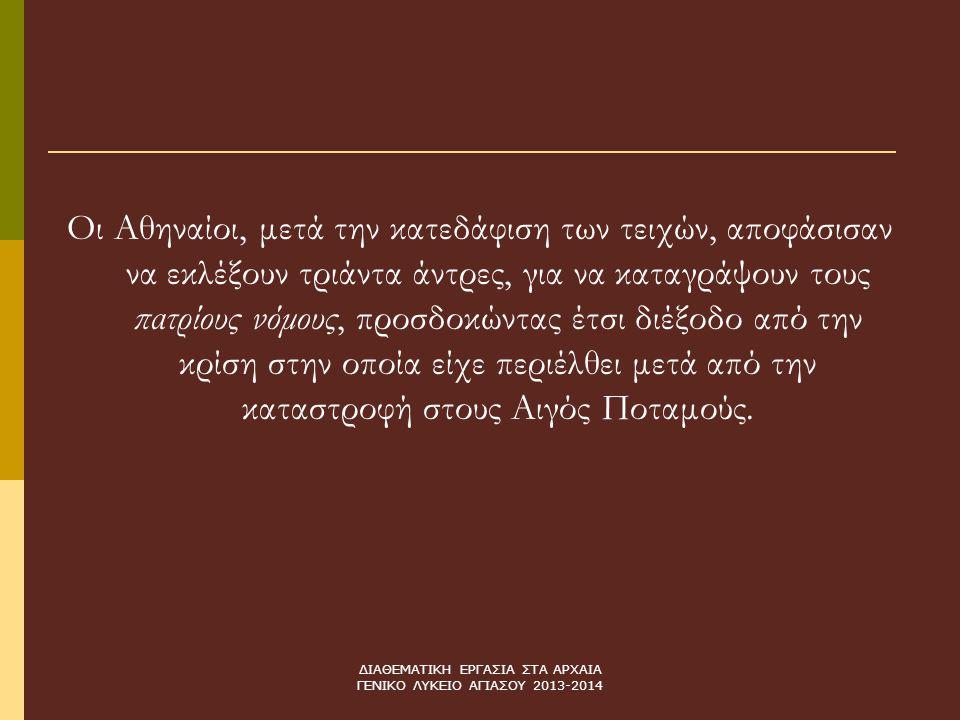 ΔΙΑΘΕΜΑΤΙΚΗ ΕΡΓΑΣΙΑ ΣΤΑ ΑΡΧΑΙΑ ΓΕΝΙΚΟ ΛΥΚΕΙΟ ΑΓΙΑΣΟΥ 2013-2014 Έτσι, μετά από την πρόταση κάποιου ανθρώπου με το όνομα Δρακοντίδης και κάτω από την πίεση του Λυσάνδρου, η Εκκλησία δημιουργεί ένα σώμα 30 ανθρώπων (Τριάκοντα), με στόχο τη δημιουργία μιας νέας «πολιτείας».