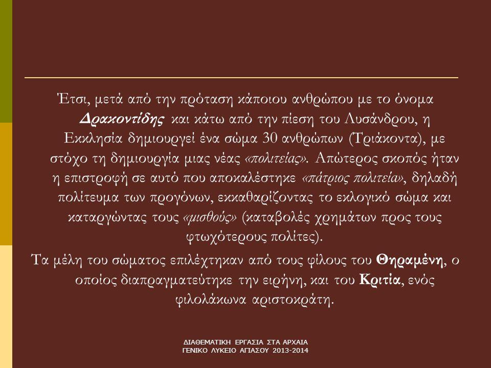 ΔΙΑΘΕΜΑΤΙΚΗ ΕΡΓΑΣΙΑ ΣΤΑ ΑΡΧΑΙΑ ΓΕΝΙΚΟ ΛΥΚΕΙΟ ΑΓΙΑΣΟΥ 2013-2014 Έτσι, μετά από την πρόταση κάποιου ανθρώπου με το όνομα Δρακοντίδης και κάτω από την πί