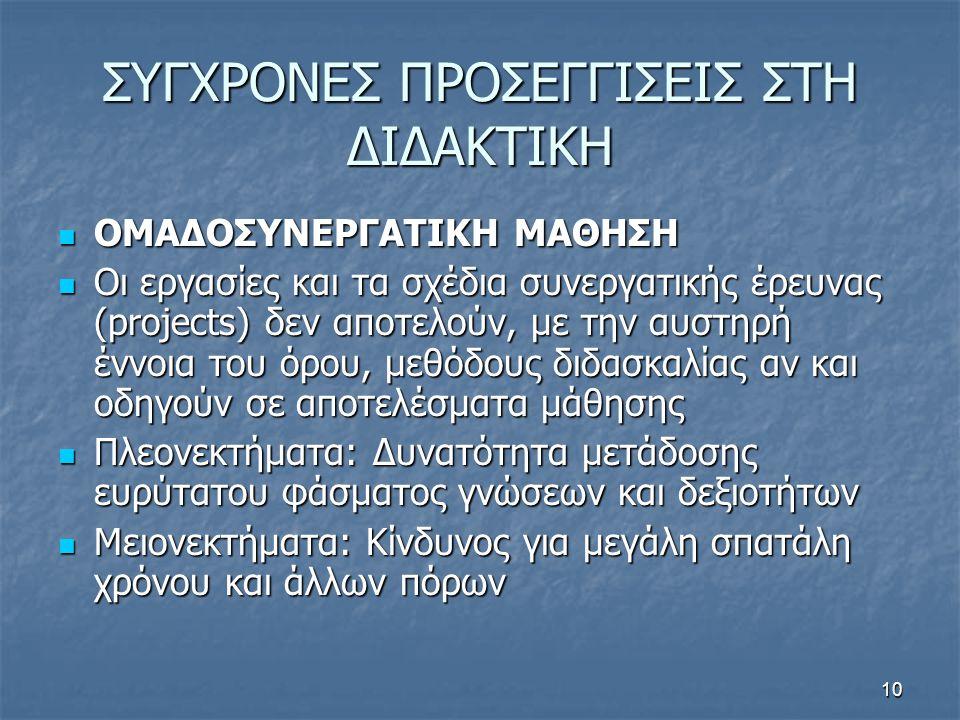 10 ΣΥΓΧΡΟΝΕΣ ΠΡΟΣΕΓΓΙΣΕΙΣ ΣΤΗ ΔΙΔΑΚΤΙΚΗ ΟΜΑΔΟΣΥΝΕΡΓΑΤΙΚΗ ΜΑΘΗΣΗ ΟΜΑΔΟΣΥΝΕΡΓΑΤΙΚΗ ΜΑΘΗΣΗ Οι εργασίες και τα σχέδια συνεργατικής έρευνας (projects) δεν