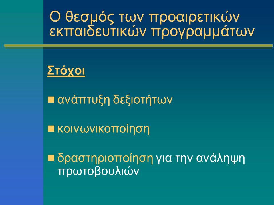 Ο θεσμός των προαιρετικών εκπαιδευτικών προγραμμάτων Στόχοι ανάπτυξη δεξιοτήτων κοινωνικοποίηση δραστηριοποίηση για την ανάληψη πρωτοβουλιών